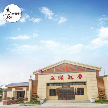 金堂村文化礼堂VR全景